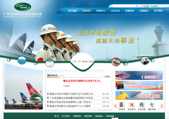Baiyunair-china